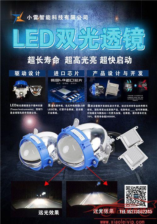 未来已来,LED双光透镜即将主导车灯市场。小雷改灯重磅推出新品