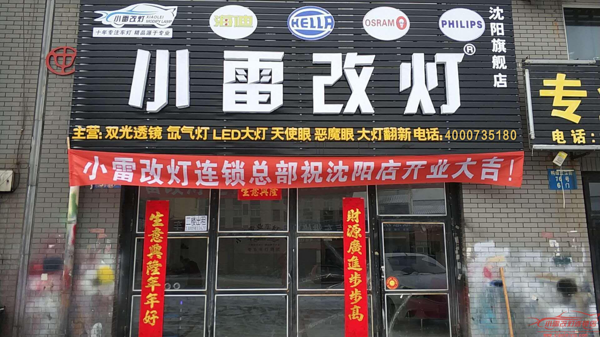 小雷改灯连锁店沈阳旗舰店