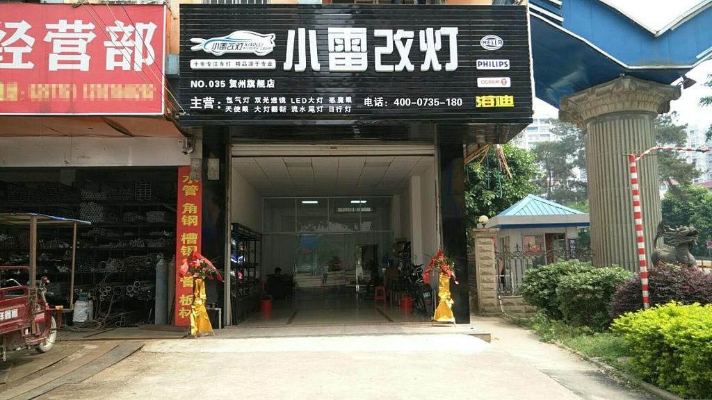 小雷改灯连锁店广西贺州旗舰店