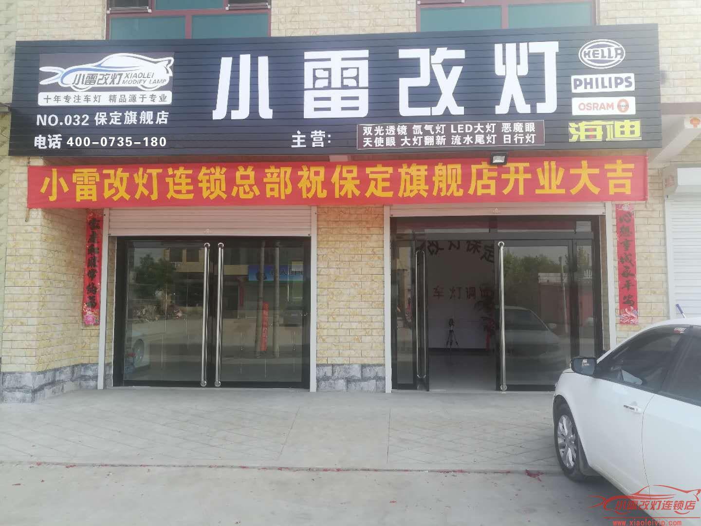小雷改灯连锁店河北保定旗舰店