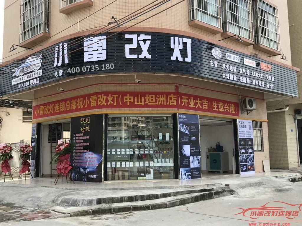 小雷改灯连锁店广东中山坦洲店